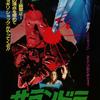 映画感想『サランドラ(77)』ぼくのジョギリ・ショック