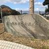 【香川旅2】休憩・飯山総合運動公園体育館