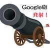 Google砲|選ばれたらすぐにすること!記事の見直し|解説2019