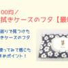 【100均】★最新★おしり拭きケースが可愛くて便利でおすすめ!