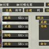 歴史人物語り#93 三好家の長老的存在であり、『日本の副王』三好長慶の副官として信任の厚かった三好長逸