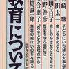『教育について』宮崎駿ほか 聞き手:太田政男(感想・下)