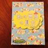 ボードゲーム「私の世界の見方 日本語版」4人プレイ