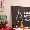 キリンビールサロン第2回でビール3.0について語った話