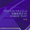 PMBOK6版におけるアジャイルの記述頻度と何で読んだらいいか