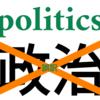 「政治」は海外と日本語にない洗脳