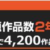【dアニメストア】還元率の高いポイントサイトを比較してみた!