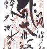 大御堂(茨城県つくば市)の御朱印(坂東第23番札所)