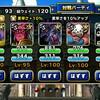 level.173【ウェイト120】第92回闘技場ランキングバトル最終日