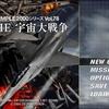 PS2「SIMPLE2000 THE 宇宙大戦争」レビュー!ミサイルサーカスに16連レーザー!エイリアンを撃滅せよ!