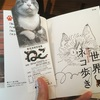 岩合光昭写真展「ねこ」@吉祥寺東急百貨店で岩合さんに会ってきた