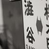 【カメラ】carl zeiss milvus 2/135 で渋谷の風景を切り取る【ツァイス】