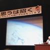 思うは招く。植松努さんの講演会へ行ってきました【雑記】