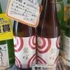 『鶯咲 Quarteto』宮寒梅の寒梅酒造と酒のアトリエ吉祥(Kissyo)のコラボ日本酒が、お手頃な値段でハイクオリティーだったぞ!