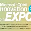 AI技術を始めとした50社が参加するMicrosoft Open Innovation EXPOが2018年3月26日に開催!