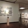 熊本市現代美術館「大竹伸朗 ビル景」「浦川大志&名もなき実昌二人展」を観て、餃子を食べる