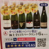 【安うまワイン】楽天セールでお得なワインセットを買うのだ!ヴェリタス人気6本セット編+α