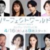 松村北斗  注目俳優 2019年4月春ドラマ『パーフェクトワールド』