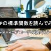 PHPの標準関数を読んでみる ~PHPコアコードの読み方~