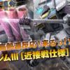 【機動戦士ガンダム】追加機体はジムIII(近接戦仕様)【バトルオペレーション2】