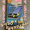 トリニティ「ガラスフィルム」iPhone SE用に買った