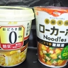【アサヒグループ食品 おどろき麺0ゼロ…低カロリーメニューのご紹介】#66