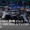 【ネタバレアリ】F1 2020 ピレリ トスカーナ フェラーリ1000 予選、決勝を観た話。