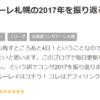 『北海道コンサドーレ札幌』2018開幕前夜祭‼ ということで昨シーズンの熱い戦いを振り返りながら明日への気持ちを高めましょうか!