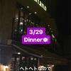 【256】180329☆松山初ディナー🍽