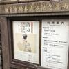 2018年12月23日(日)/鎌倉市鏑木清方記念美術館/平塚市美術館/茅ヶ崎市美術館/他