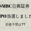 SMBC日興証券でIPO当選しました。直近リートの初値とまとめ