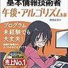 ≪情報処理技術者試験≫ 平成最後の情報処理技術者試験!!試験日まであと60日!!
