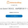 PayPalがまたキャンペーンやってるので500円でニンテンドーアカウントの残高を1,000円分追加した件