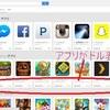 海外から、日本のgoogle playで、日本のアンドロイドアプリを購入する方法