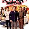スーパーバッド 童貞ウォーズ<未>(2007)