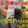 10時間越しに念願の佐賀へ上陸! 個性的な新幹線&特急を乗り継いで熊本へ【2020-09九州7】