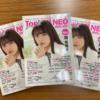 「Top Yell NEO 2020~2021」 2020年12月28日(月)発売! 「高崎彩子」インタビュー掲載!