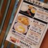 【羽田空港】赤坂うまや うちのたまご直売所 TKG!親子丼!たまご丼!