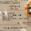 【日野駅周辺】ペアコースがお得なイタリアン!「スパゲティ ボルサリーノ」