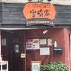 宮崎亭のハンバーグ ⭐︎ ピュアハートのクレープ