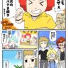 『ほのおのオーバさま焼き』漫画2021