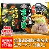 ラーメン まつ笠(七飯町)