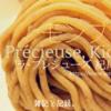 【紀尾井町 パティスリー】 ラ・プレシューズ【秋初めに必食のモンブラン】