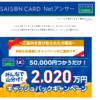 セゾンから対象者限定「2,020万円山分け」のメールが送られてきました。