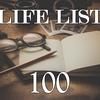 人生でやりたいことリスト100は、必ず「2つ」必要だという話
