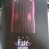 【Fate】6週目は黒いパンフレット