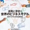 【読書感想】日経ビジネス『逆風に芽吹く世界のビジネスモデル』を読んで(2/2)