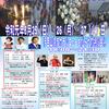 25日(日)から伊豆山海岸沿いで伊豆山温泉さざえ祭り&花火大会が始まります