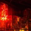 No:047【神奈川県】香港の伝説のスラム街「九龍城」!!実は川崎にも存在していたのだ!