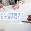 外国人の人材紹介で必要な手続きは?メリットや注意点も解説